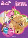 Истинско призвание (ISBN: 9789542707516)