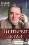 По първи петли (ISBN: 9789545151057)