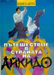 Пътешествие в страната на Айкидо (ISBN: 9789545782602)