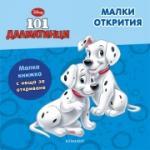 Малки открития (ISBN: 9789542706694)