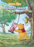 Веселба в гората (ISBN: 9789542701231)