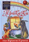 Приказки на Братя Грим 2 (ISBN: 9789543401383)