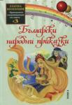 Български народни приказки 3 (ISBN: 9789543401390)