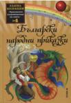 Български народни приказки 4 (ISBN: 9789543401413)