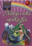 Андерсенови приказки (ISBN: 9789543401420)