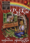 Руски народни приказки (ISBN: 9789543401444)