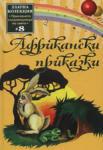 Африкански приказки 8 (ISBN: 9789543401451)