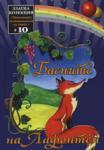 Басните на Лафонтен 10 (ISBN: 9789543401482)