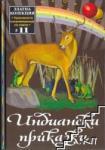 Индиански приказки (ISBN: 9789543401499)