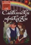 Славянски приказки 12 (ISBN: 9789543401505)