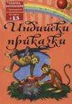 Индийски приказки 13 (ISBN: 9789543401512)