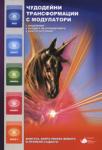 Чудодейни трансформации с модулатори (ISBN: 9789549253917)