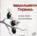 Шоколадовата глезанка (ISBN: 9789548356350)