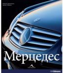 Мерцедес (ISBN: 9789549817850)