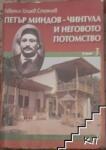 Петър Миндов - Чинтула и неговото потомство, том 1 (ISBN: 9789548927208)