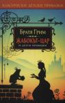 Жабокът-цар и други приказки (ISBN: 9789545841477)