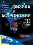 Физика и астрономия за 10. клас (ISBN: 9789544263577)