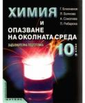 Химия и опазване на околната среда за 10. клас /n (ISBN: 9789544263294)