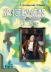 Христоматия по литература за 12. клас (ISBN: 9789544268084)