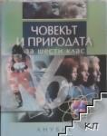Човекът и природата за 6. клас (ISBN: 9789544267575)
