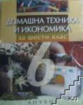 Домашна техника и икономика за 6. клас (ISBN: 9789544267599)