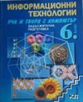 Информационни технологии за 6. клас (ISBN: 9789544267476)