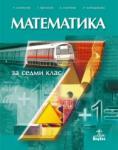 Математика за 7. клас (ISBN: 9789544267803)