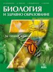 Биология и здравно образование за 7. клас (ISBN: 9789544267834)
