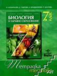 Биология и здравно образование за 7. клас /n (ISBN: 9789544267865)