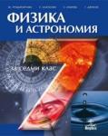 Физика и астрономия за 7. клас (ISBN: 9789544267889)