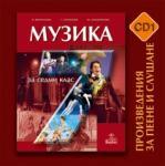 Музика за 7. клас (ISBN: 9789544267759)
