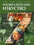 Изобразително изкуство за 7. клас (ISBN: 9789544267780)