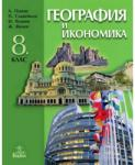 География и икономика за 8. клас (ISBN: 9789544268220)