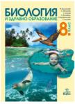 Биология и здравно образование за 8. клас (ISBN: 9789544268237)