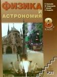Физика и астрономия за 8. клас (ISBN: 9789544268244)