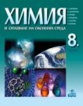 Химия и опазване на околната среда за 8. клас (ISBN: 9789544268251)