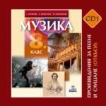 Музика за 8. клас (ISBN: 9789544268275)
