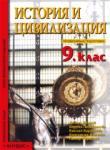 История и цивилизация за 9. клас (ISBN: 9789544263416)