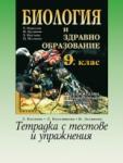 Биология и здравно образование за 9. клас /n (ISBN: 9789544264215)