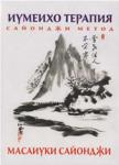 Иумеихо терапия (ISBN: 9789545781209)