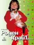 Роден край 1. клас (ISBN: 9789544264468)
