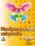 Изобразително изкуство 1. клас (ISBN: 9789544264505)