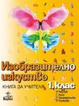 Изобразително изкуство 1. клас (ISBN: 9789544264413)