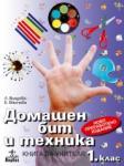 Домашен бит и техника 1. клас (ISBN: 9789544264345)