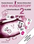 """Немски език """"Der Wundertopf"""" 2. клас (ISBN: 9789544265571)"""
