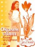 Околен свят 2. клас (ISBN: 9789544265519)