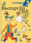 Български език за 3. клас (ISBN: 9789544266486)