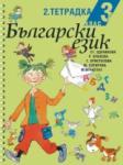 Български език за 3. клас (ISBN: 9789544266493)