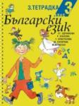 Български език за 3. клас (ISBN: 9789544266509)