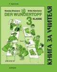 "Немски език ""Der Wundertopf"" за 3. клас (ISBN: 9789544267216)"